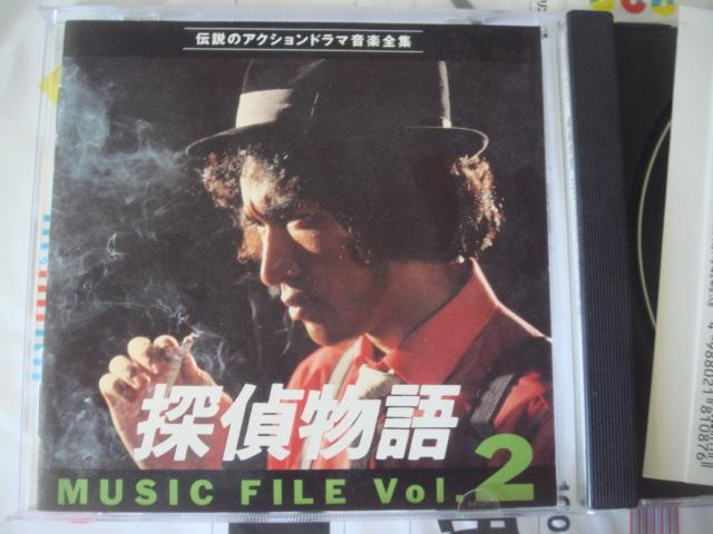 探偵物語 ミュージックファイル Vol.2 VAP 1993 VPCD-81087 _画像1