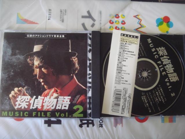 探偵物語 ミュージックファイル Vol.2 VAP 1993 VPCD-81087 _画像2