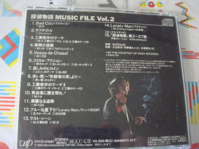 探偵物語 ミュージックファイル Vol.2 VAP 1993 VPCD-81087 _画像5
