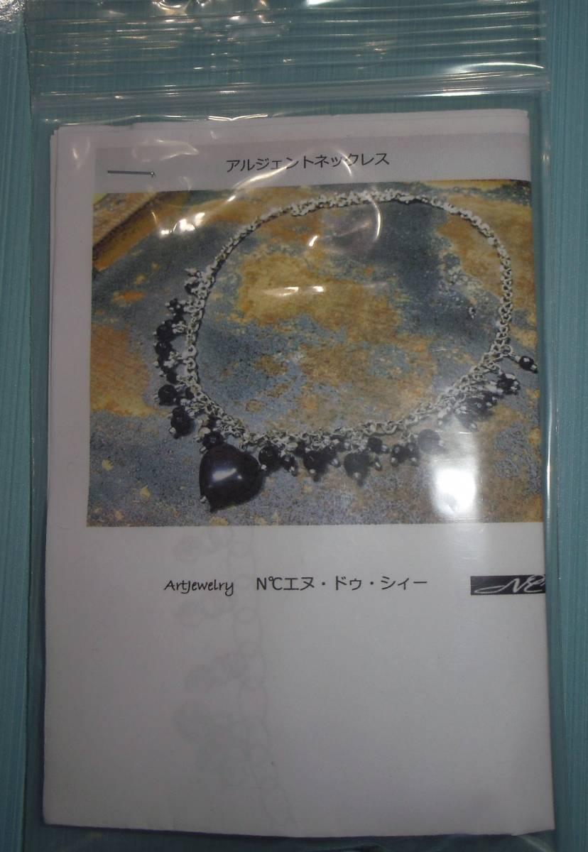 N℃のビーズキット アルジェントネックレス オニキス