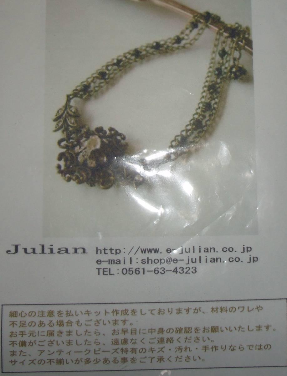 Julianのビーズキット  エミュールブレスレット アンティークビーズ ブラックスピネル 転用・転載は禁止noraandmaxヤフオク様出品中
