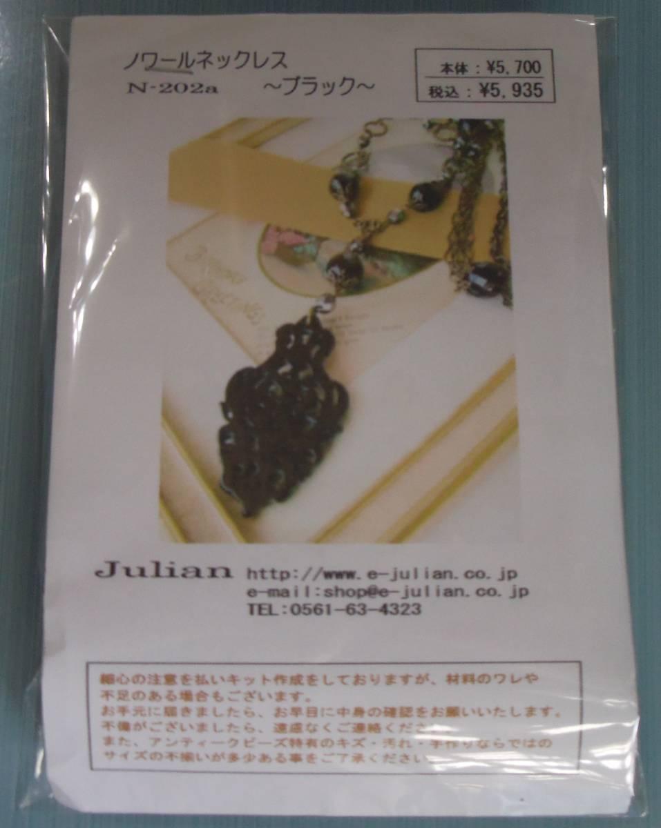 Julianのビーズキット ノワールネックレス~ブラック~ 画像の転用・転載は禁止販売者noraandmaxヤフオク様出品中