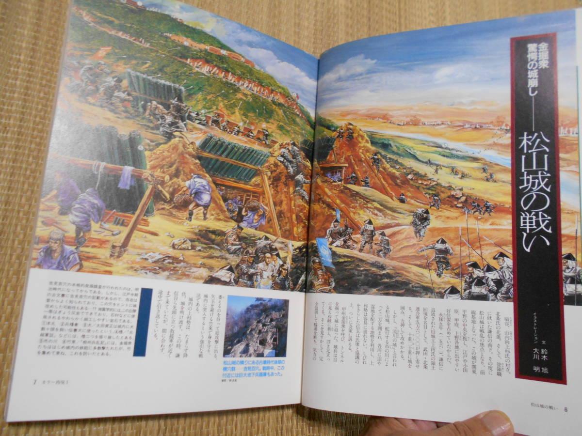 ☆歴史群像シリーズ6 風林火山_画像2