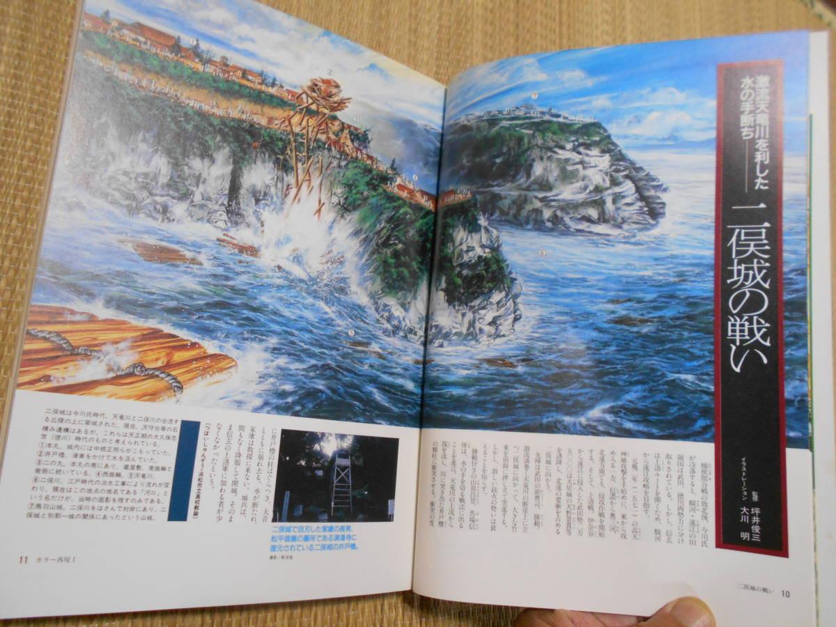 ☆歴史群像シリーズ6 風林火山_画像3