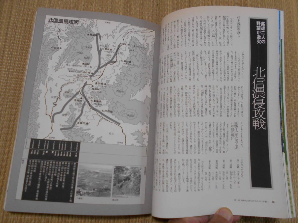☆歴史群像シリーズ6 風林火山_画像5