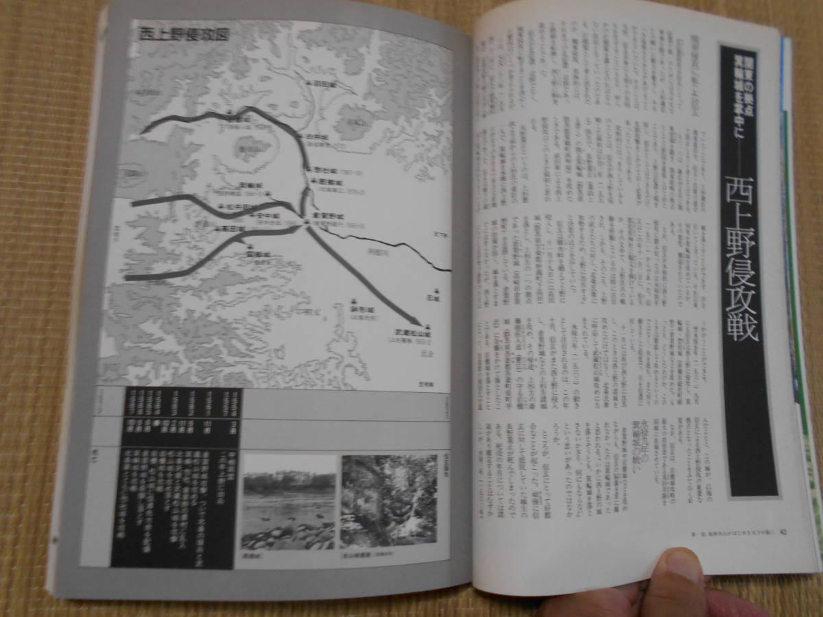 ☆歴史群像シリーズ6 風林火山_画像6