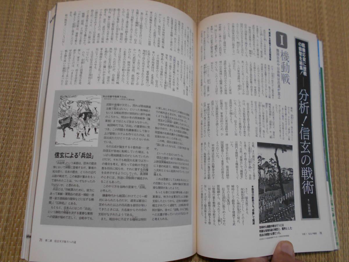 ☆歴史群像シリーズ6 風林火山_画像9