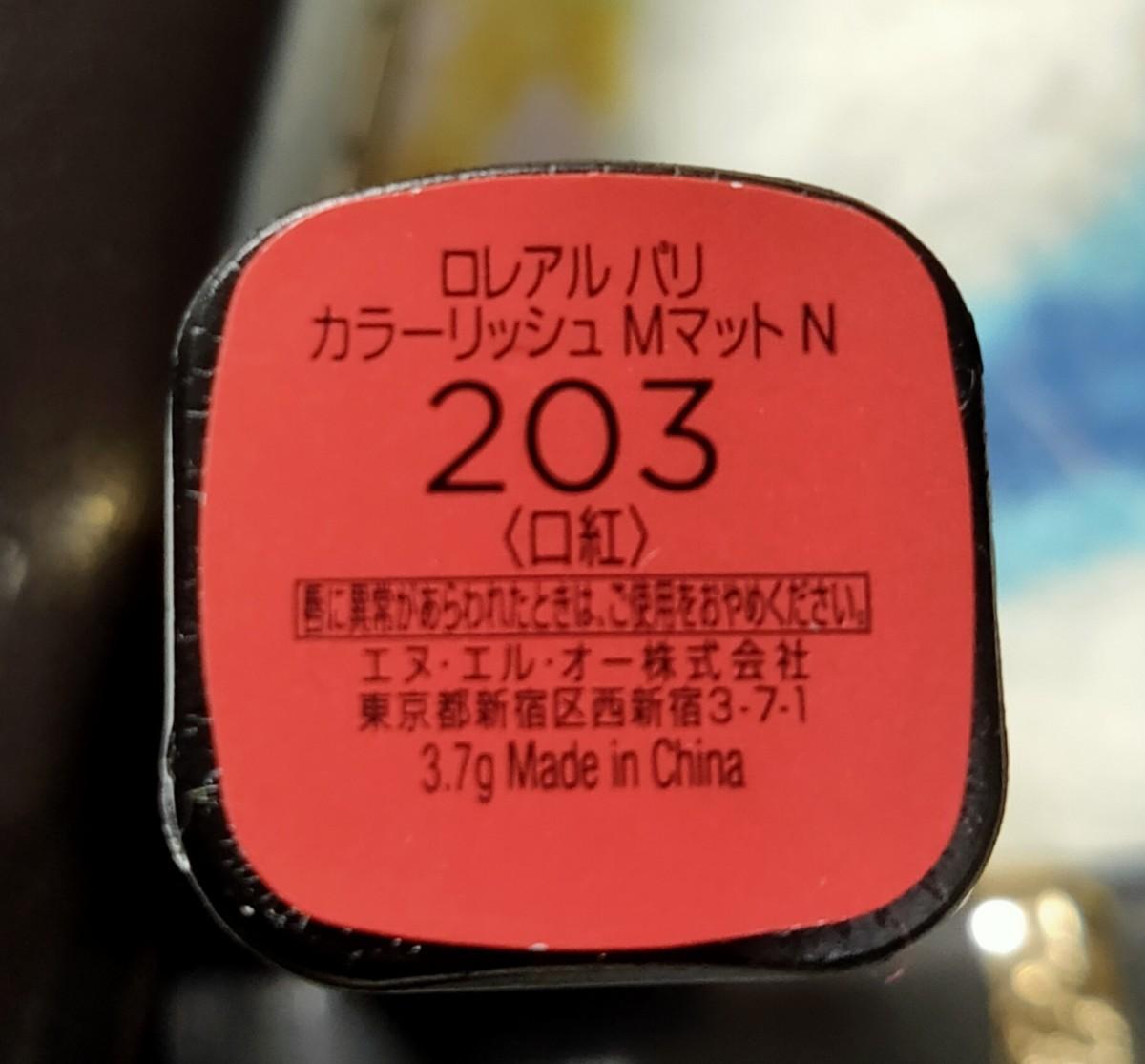 ロレアル ロレアル パリ カラーリッシュ モイストマット N 203