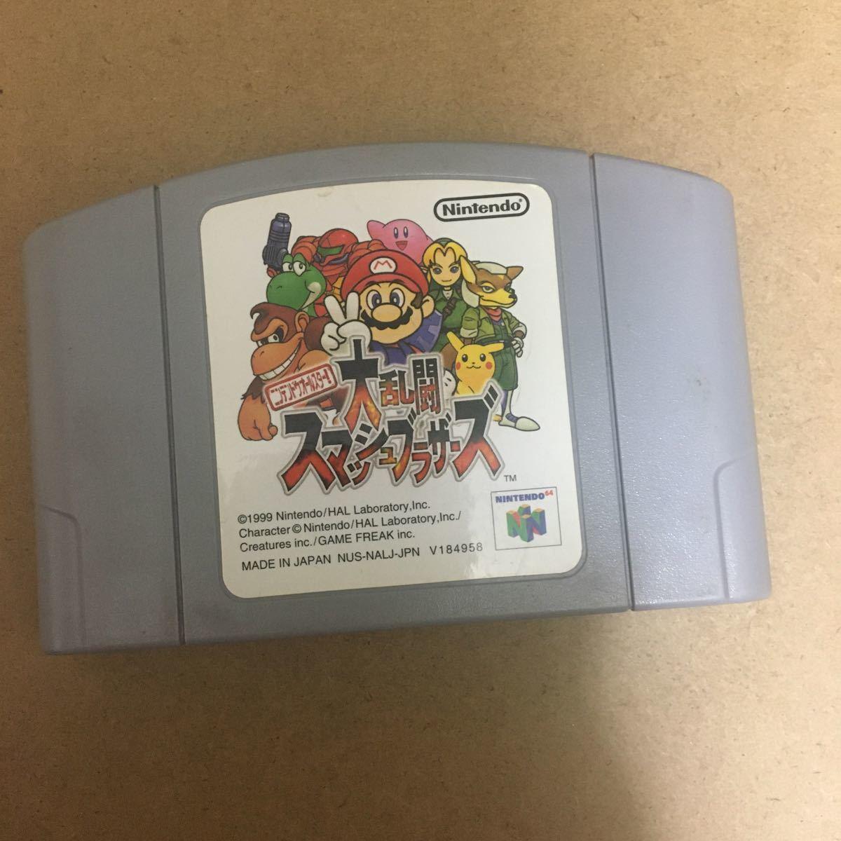 大乱闘スマッシュブラザーズ ソフト ニンテンドー64
