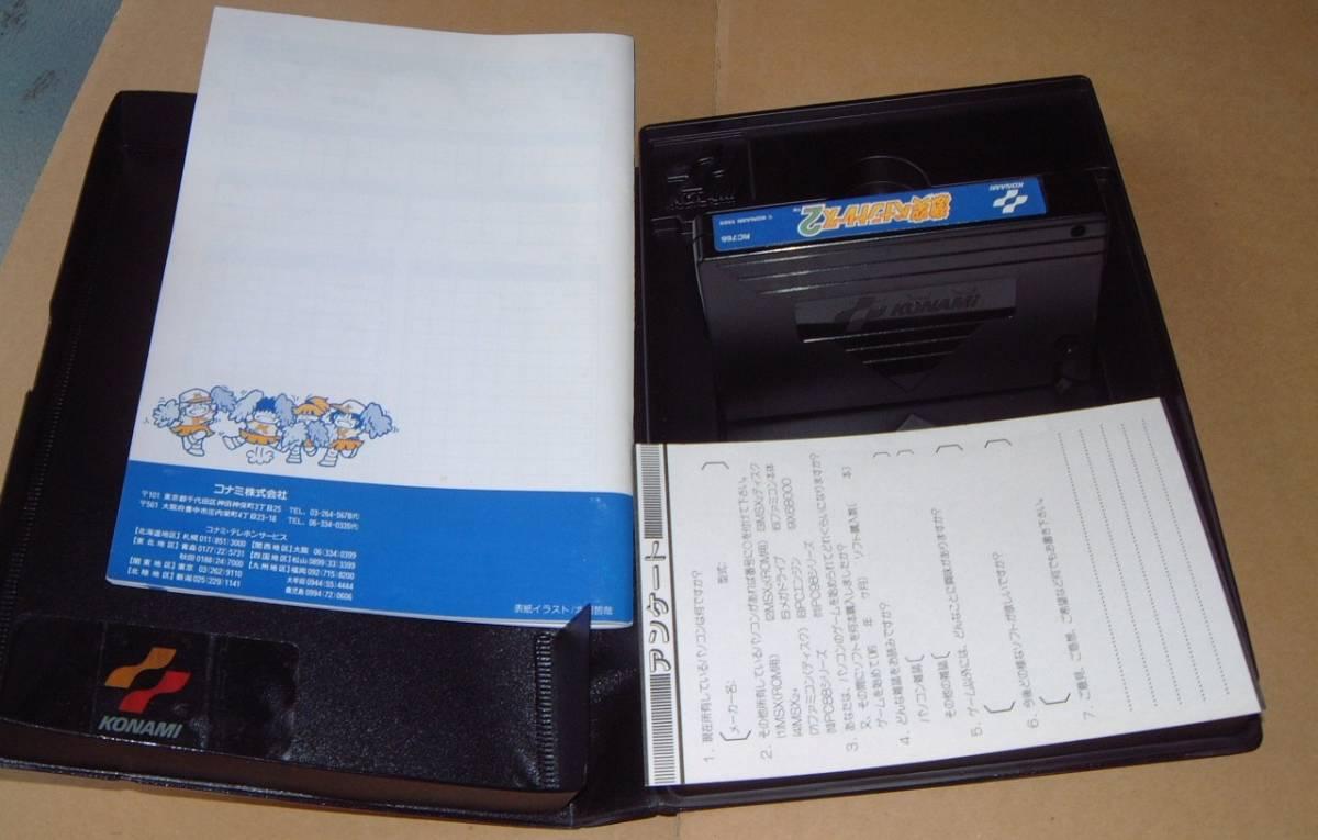 即決【MSX2】激突ペナントレース2(箱・説明書・ハガキ付き)【コナミ】_画像3
