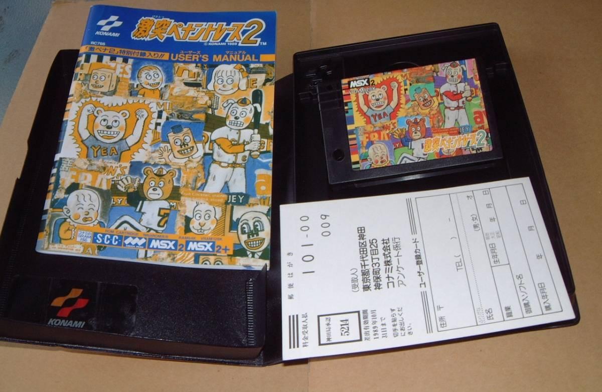 即決【MSX2】激突ペナントレース2(箱・説明書・ハガキ付き)【コナミ】_画像2