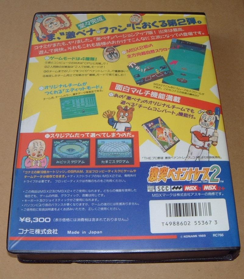 即決【MSX2】激突ペナントレース2(箱・説明書・ハガキ付き)【コナミ】_画像4