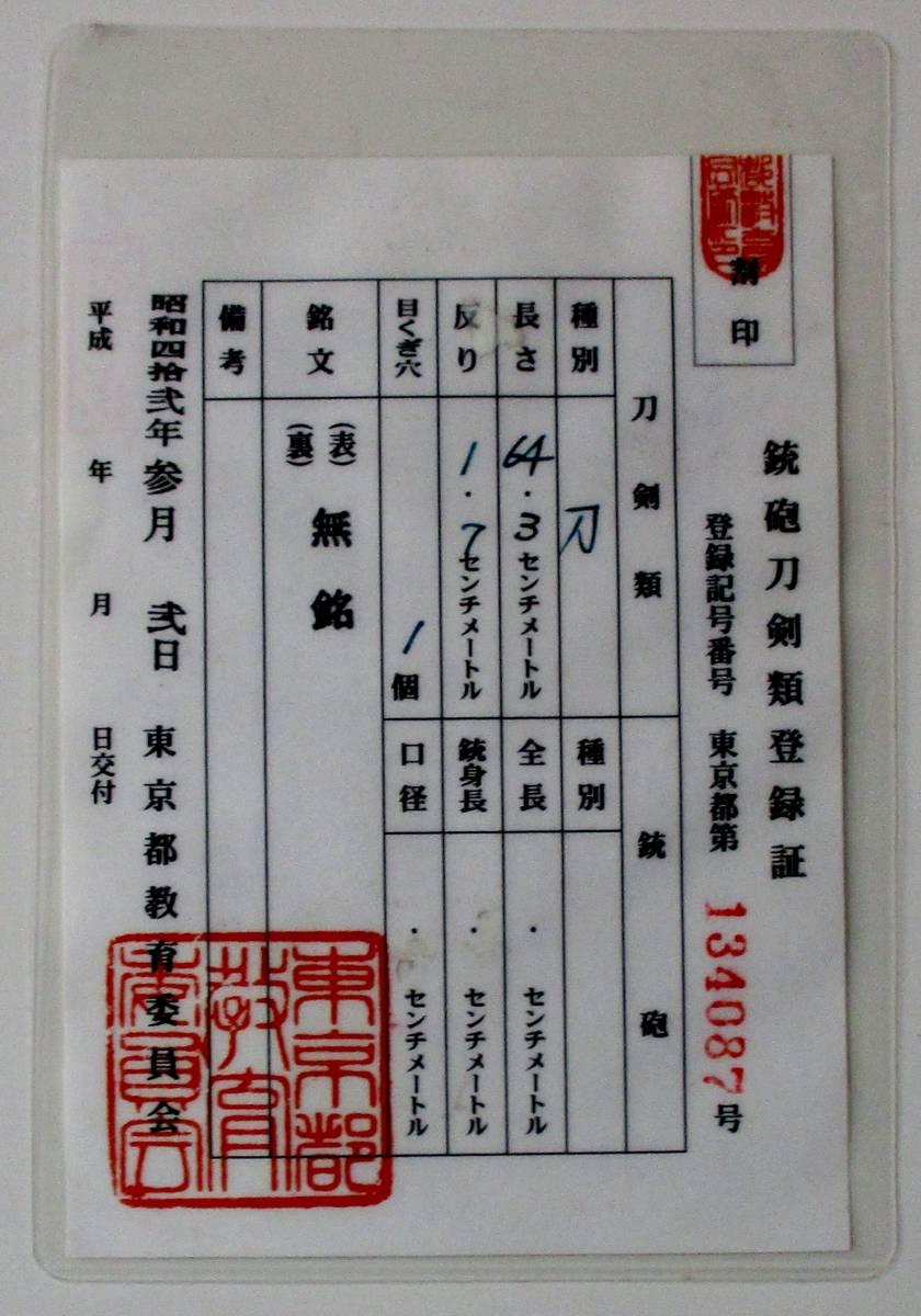 日本刀 無銘 目釘穴1_画像10