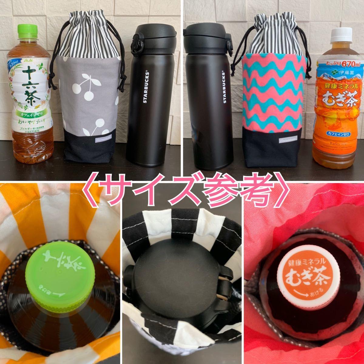 ペットボトル/水筒ホルダー  ペットボトルカバー