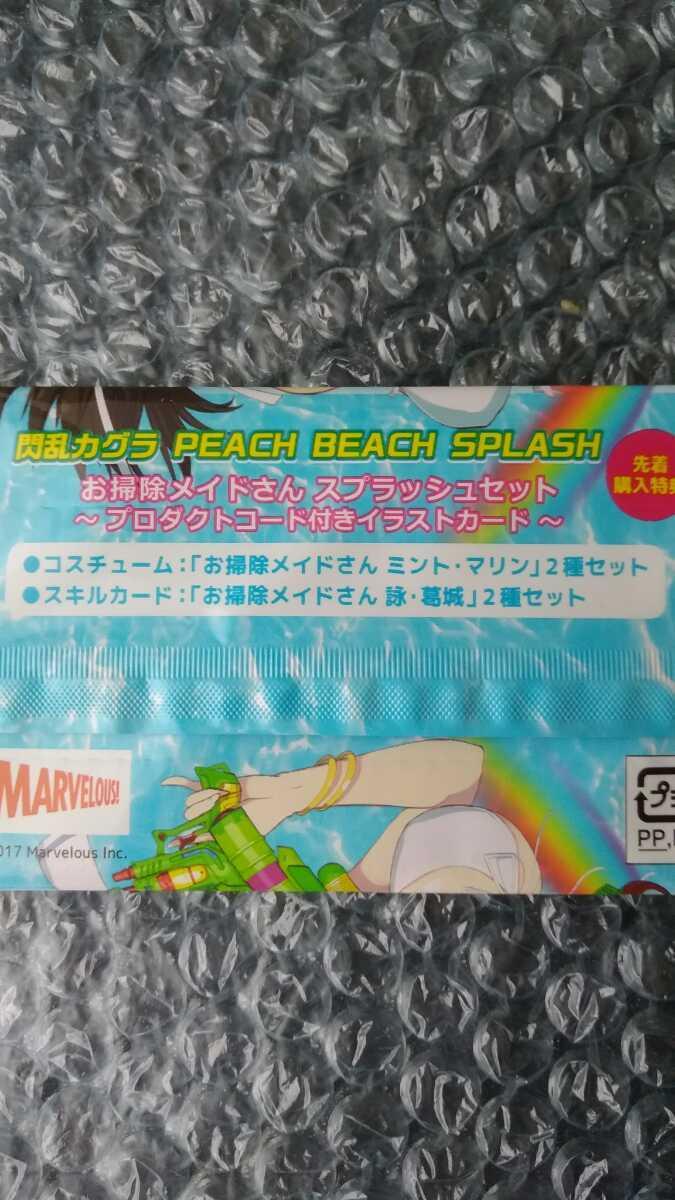 コードのみ PS4 閃乱カグラ PEACH BEACH SPLASH 特典 お掃除メイドさん スプラッシュセット