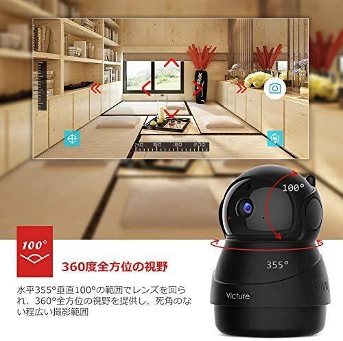 Victure 1080P ネットワークカメラ FHD WiFi 屋内ワイヤレス防犯カメラ 動体検知 暗視撮影 家庭監視ディスプレイ 双方向音声 ベビー/ペッ _画像4