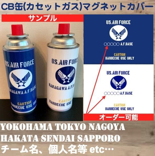 2色セット★CB缶(カセットガス)マグネットカバー★ネームオーダー世田谷ベース風