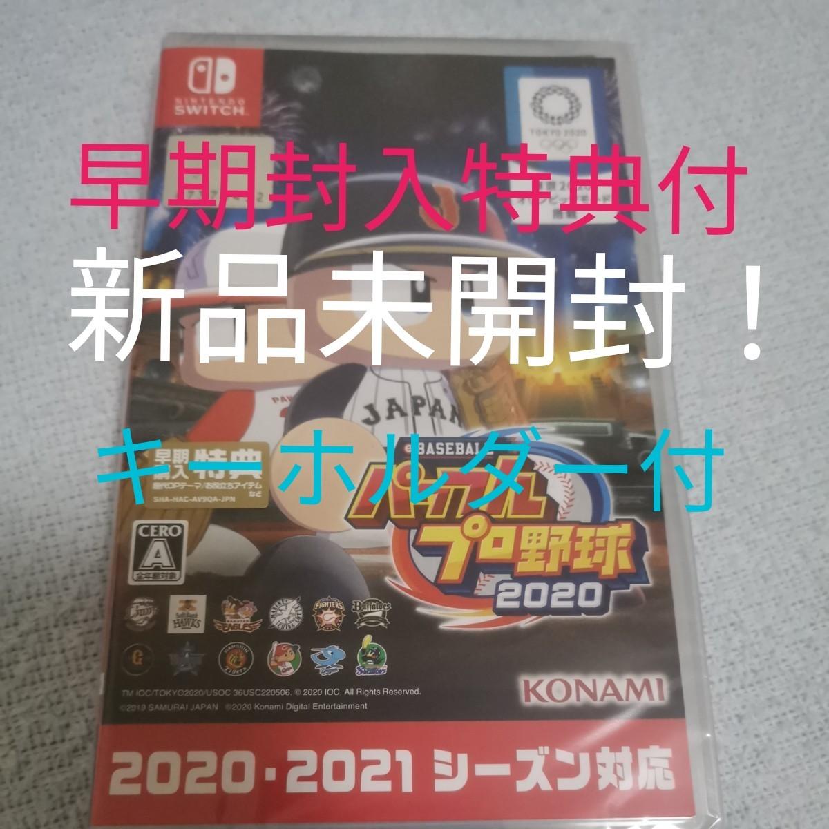 【Switch】 eBASEBALLパワフルプロ野球2020