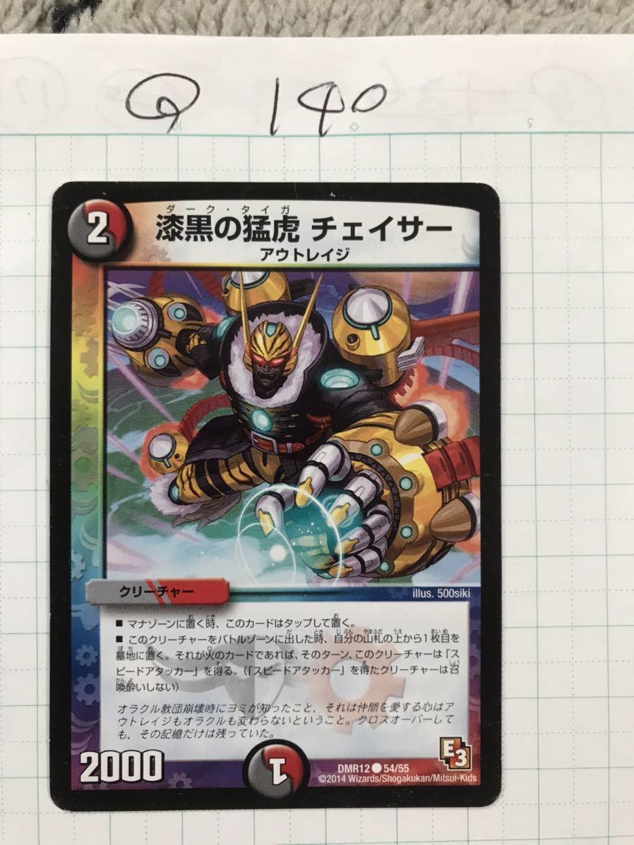 漆黒の猛虎 チェイサー DMR12_画像1