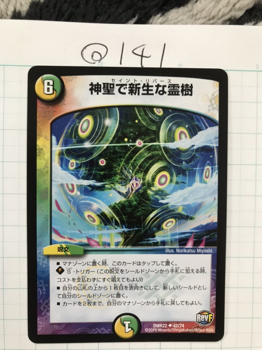 神聖で新生な霊樹 DMR22_画像1