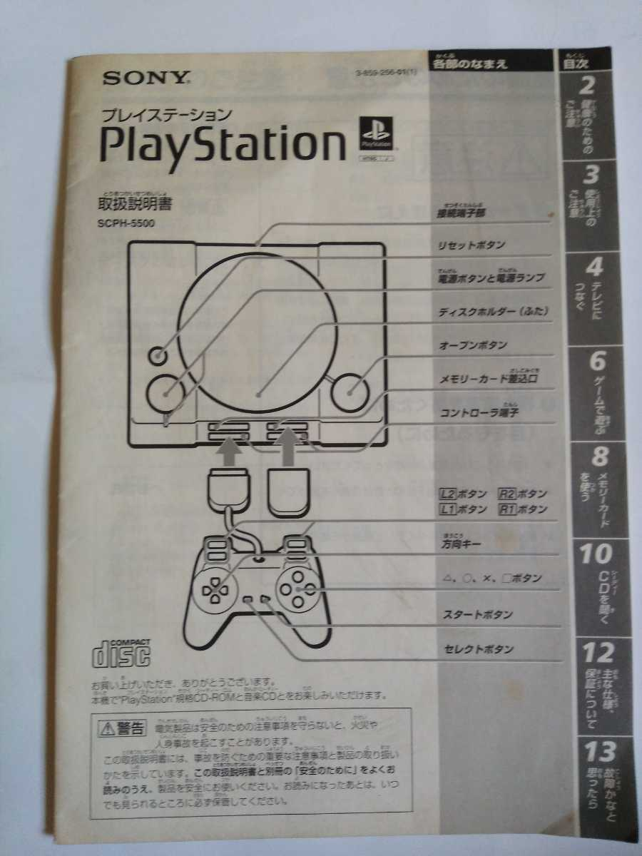 ■取扱説明書のみ■ 【PlayStation プレイステーション取扱説明書】