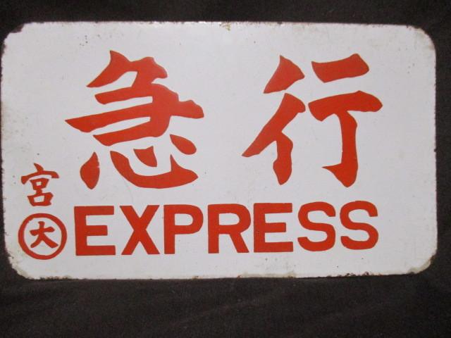 金属(鉄板)製サボ サインボード 筆文字 「急行 (EXPRESS)」(宮)(大)ホーロー