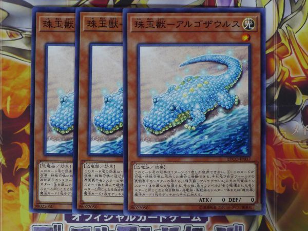 遊戯王 珠玉獣-アルゴサウルス ノーマル 3枚セット  プレイ用 R20806 数量4_画像1