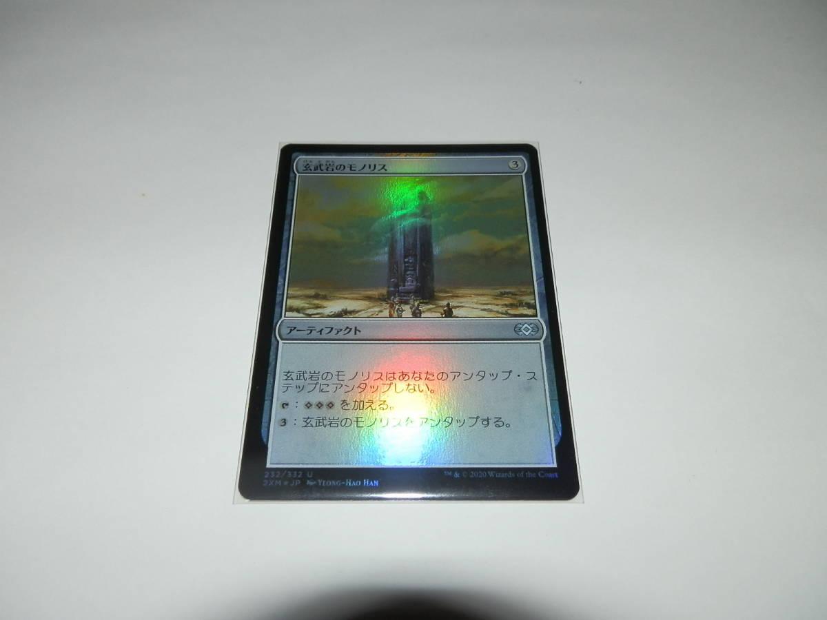 ダブルマスターズ 日本語 Foil 玄武岩のモノリス_画像1