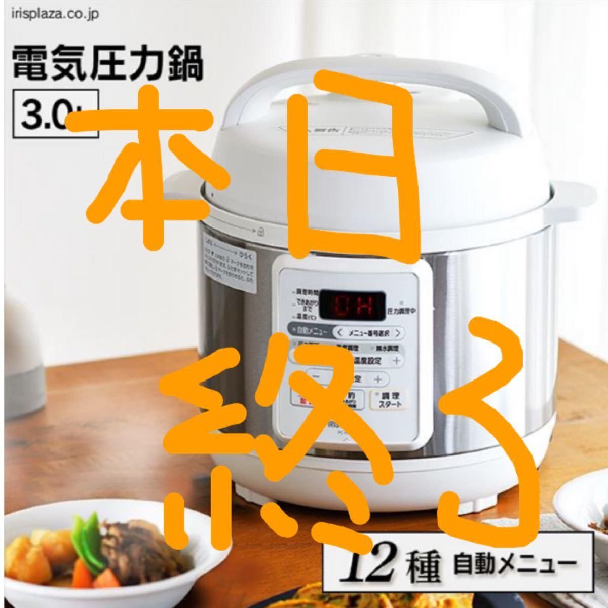 電気圧力鍋 3.0L ホワイト PC-EMA3-W 【当日発送】【値下げ不可】