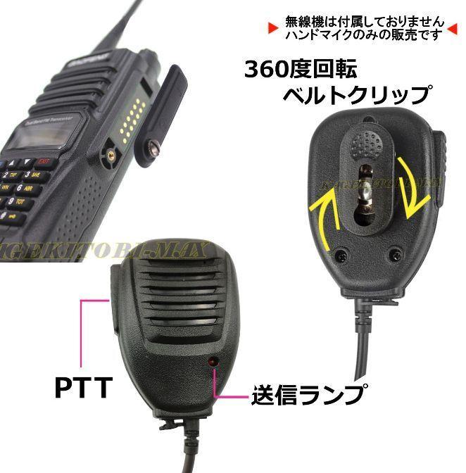 過激飛びMAX MT ハンディ 無線機 用 ハンドマイク 新品_画像2