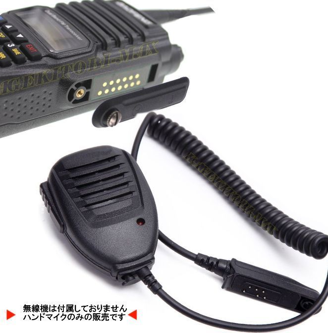 過激飛びMAX MT ハンディ 無線機 用 ハンドマイク 新品_画像3