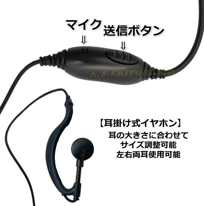 過激飛びMAX-MT用 耳掛式・VOXハンズフリー機能対応 イヤホンマイク 新品_画像2