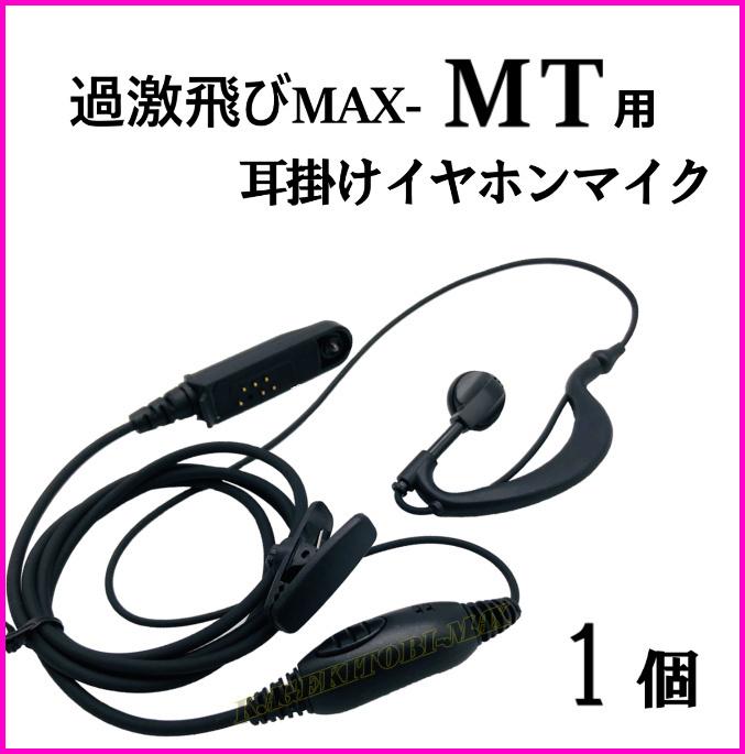 過激飛びMAX-MT用 耳掛式・VOXハンズフリー機能対応 イヤホンマイク 新品_画像1