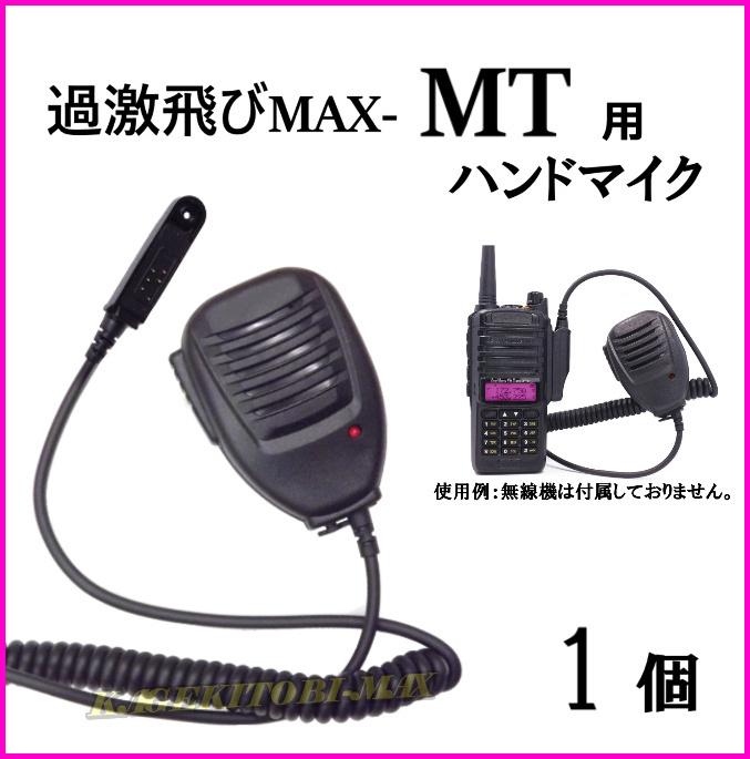 過激飛びMAX MT ハンディ 無線機 用 ハンドマイク 新品_画像1