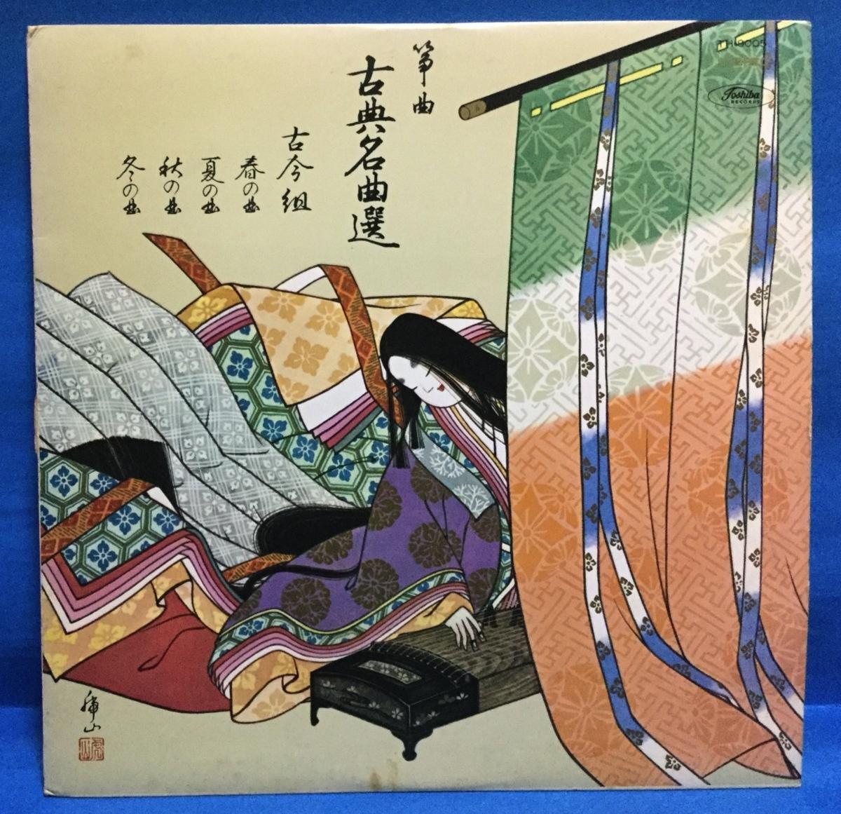 LP その他 筝曲 古典名曲選 古今組_画像1
