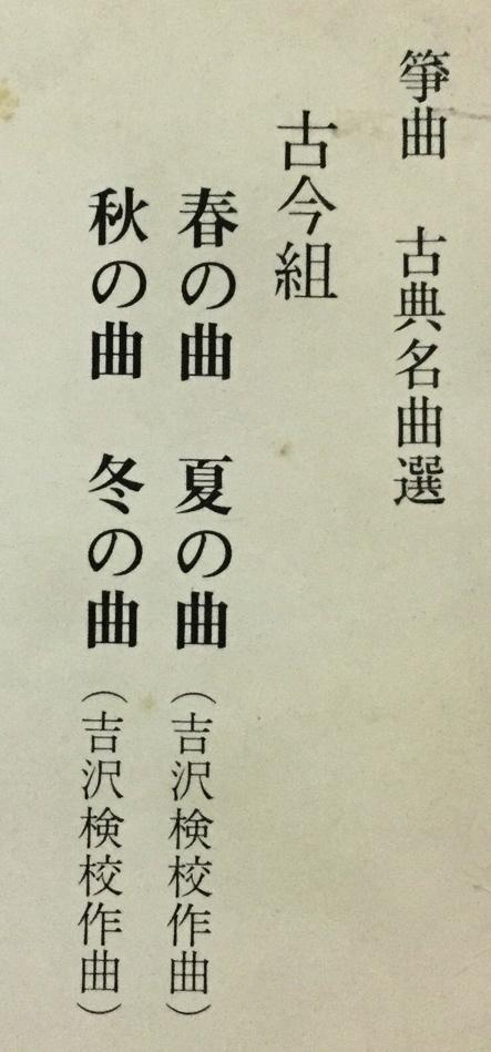 LP その他 筝曲 古典名曲選 古今組_画像2