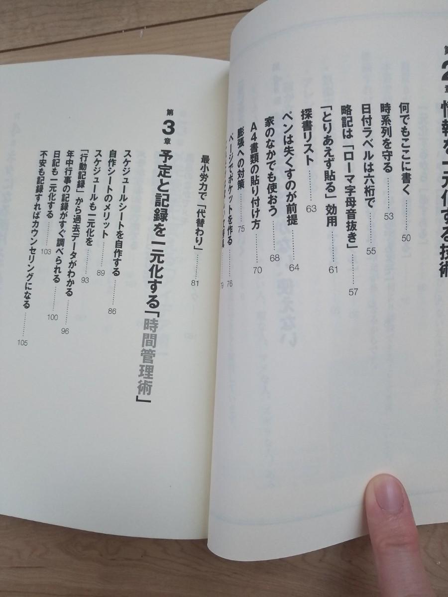 情報は1冊のノートにまとめなさい 奥野宣之