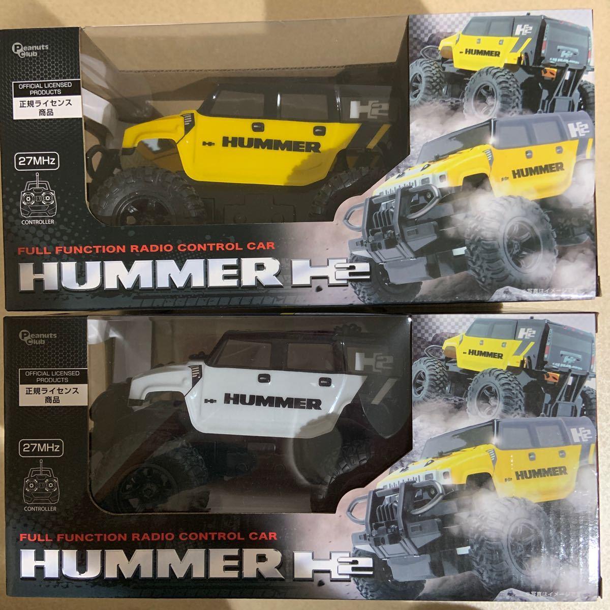 ラジコン  ハマー H2  全2種セット