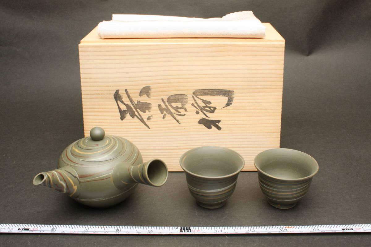 O3705 新品 常滑焼 水上曉山 緑泥 練込 茶器揃 茶器セット 急須 茶注 煎茶道具 湯呑茶碗 2客 箱_画像1