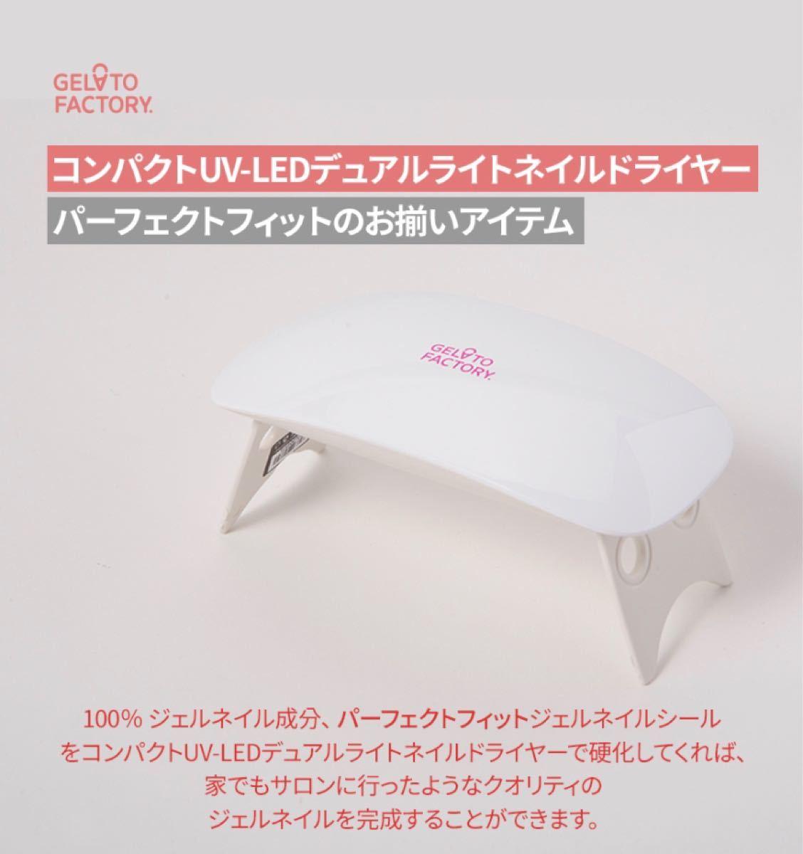【期間限定*収納ポーチ付き】ジェラートファクトリー UV LED デュアルライト