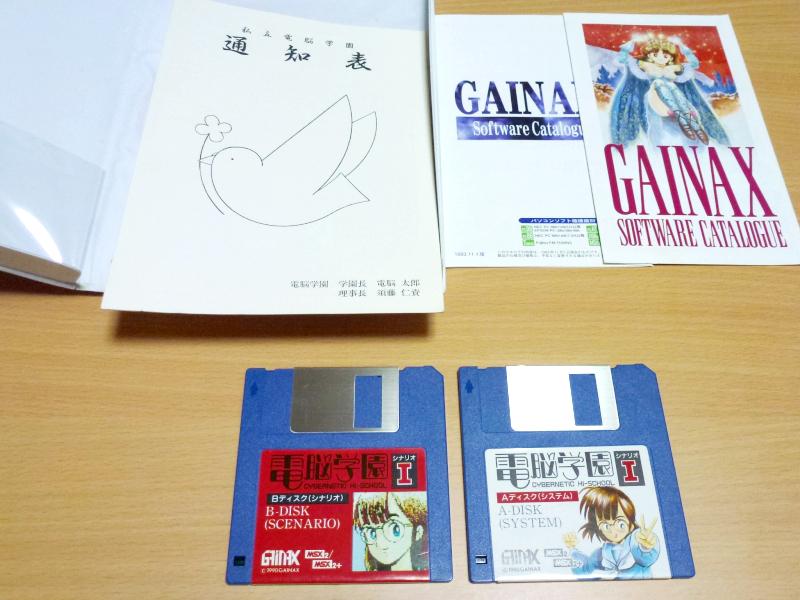 MSXソフト 電脳学園_画像2