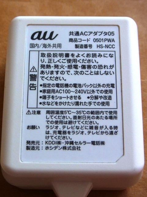 〈 au 純正 共通ACアダプタ05 0501PWA 充電器 〉_画像2