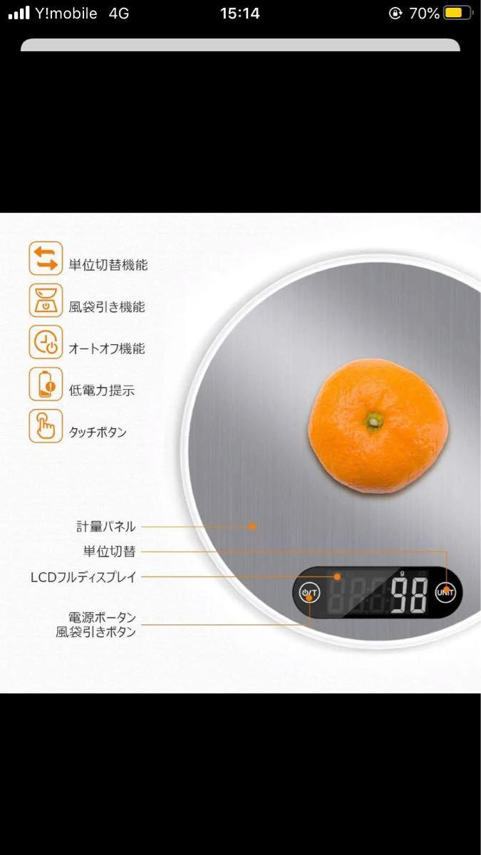 キッチンスケール 1g デジタルスケール 5000g