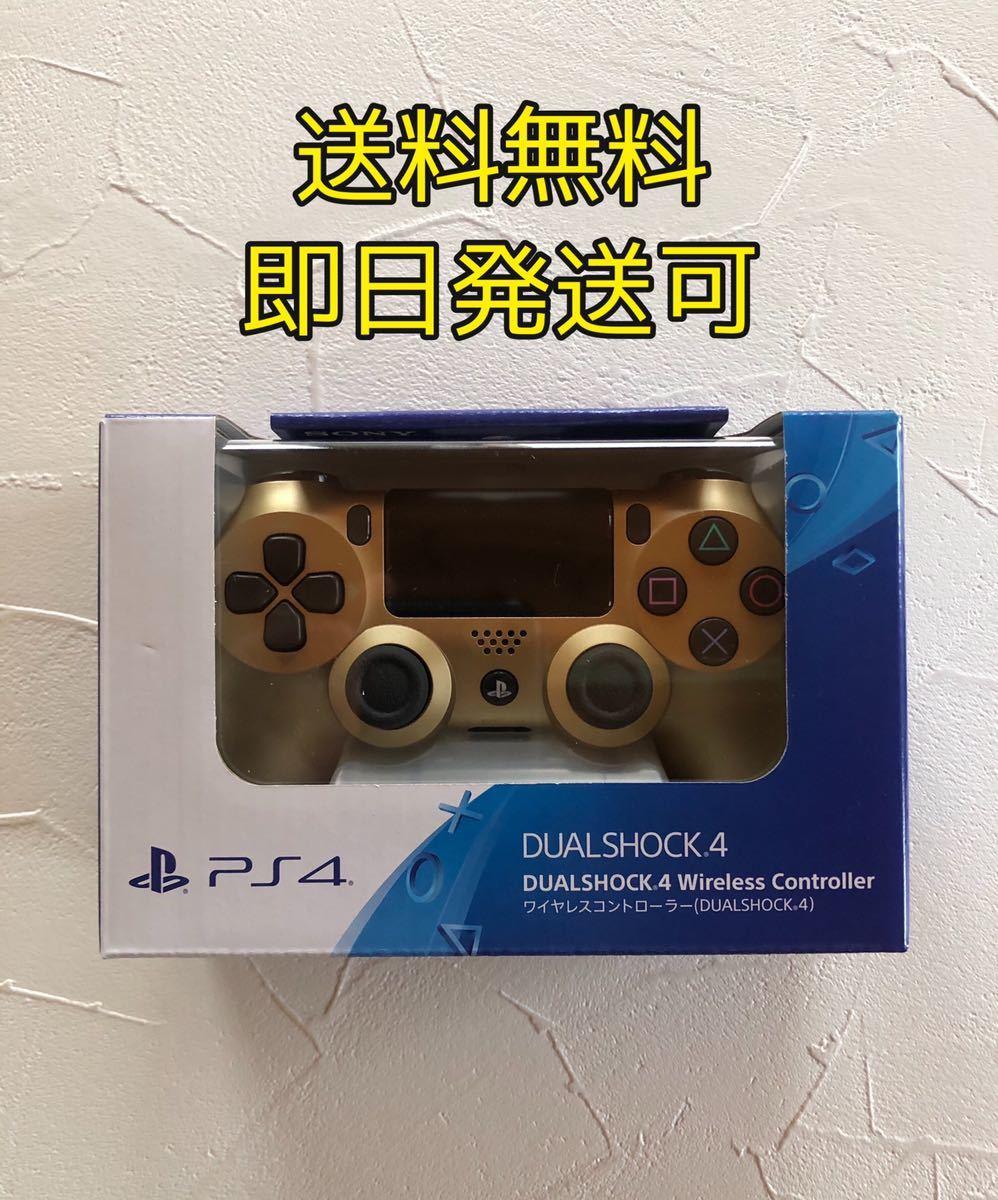 PS4 ワイヤレスコントローラー DUALSHOCK4 ゴールド