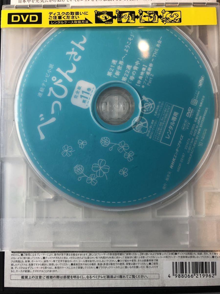 レンタル落ちDVD べっぴんさん 完全版第11巻 NHK連続テレビ小説 芳根京子