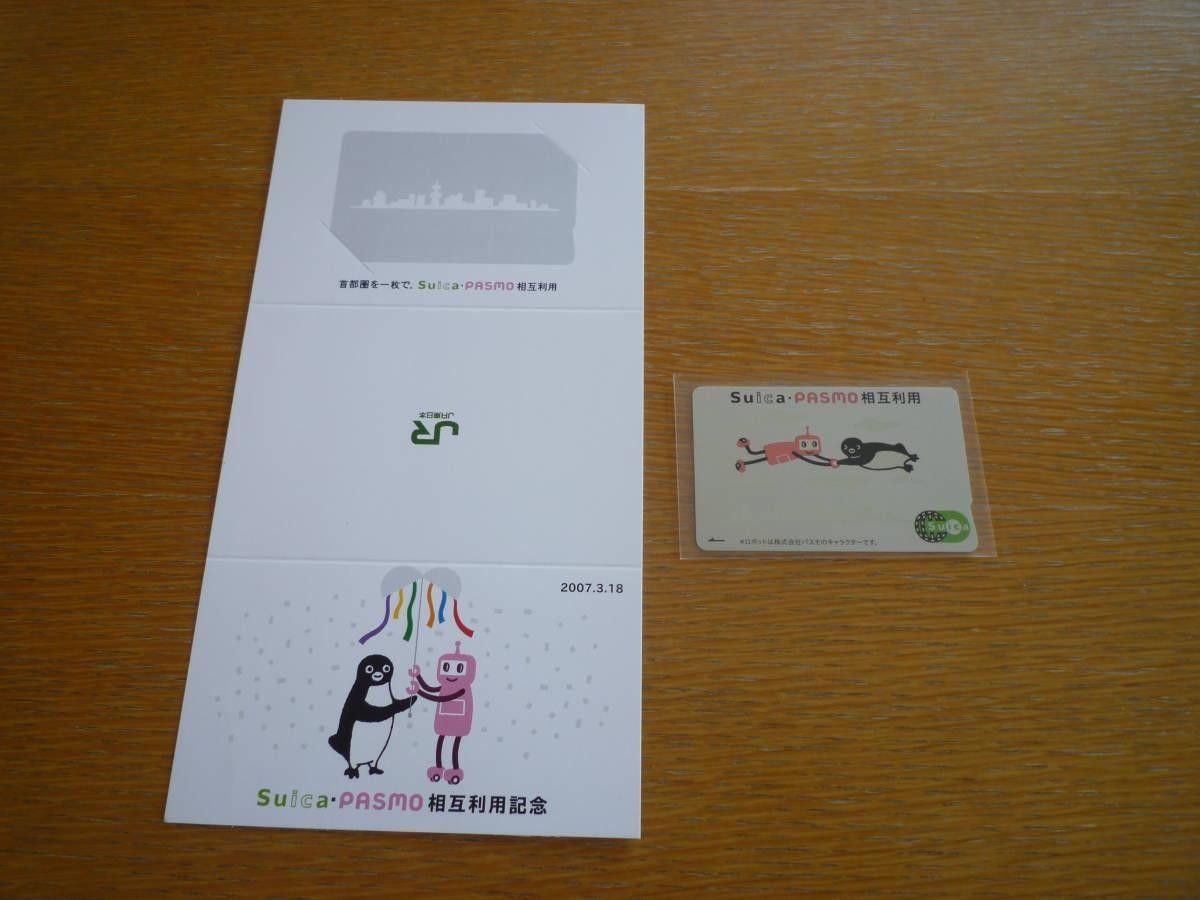 Suica・PASMO相互利用記念Suica デポジットのみ_画像1