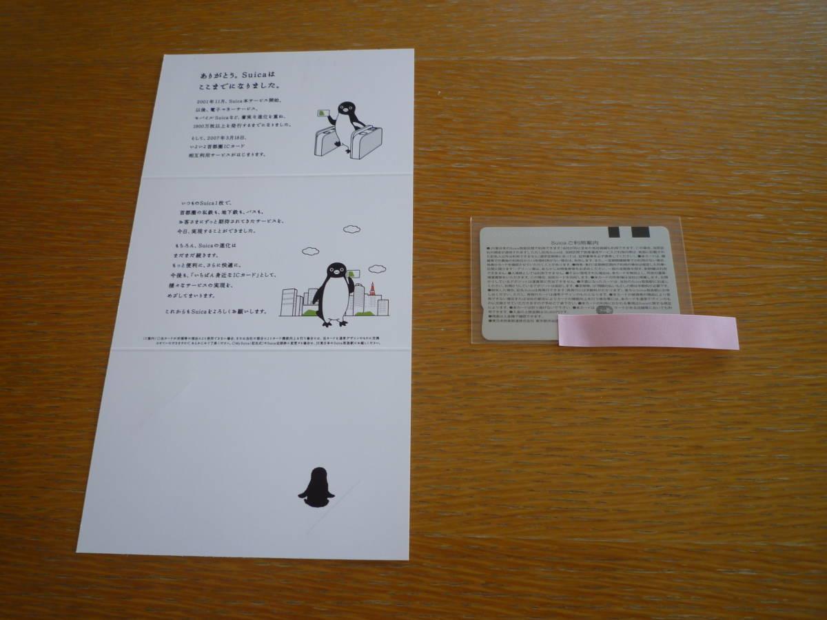 Suica・PASMO相互利用記念Suica デポジットのみ_画像3