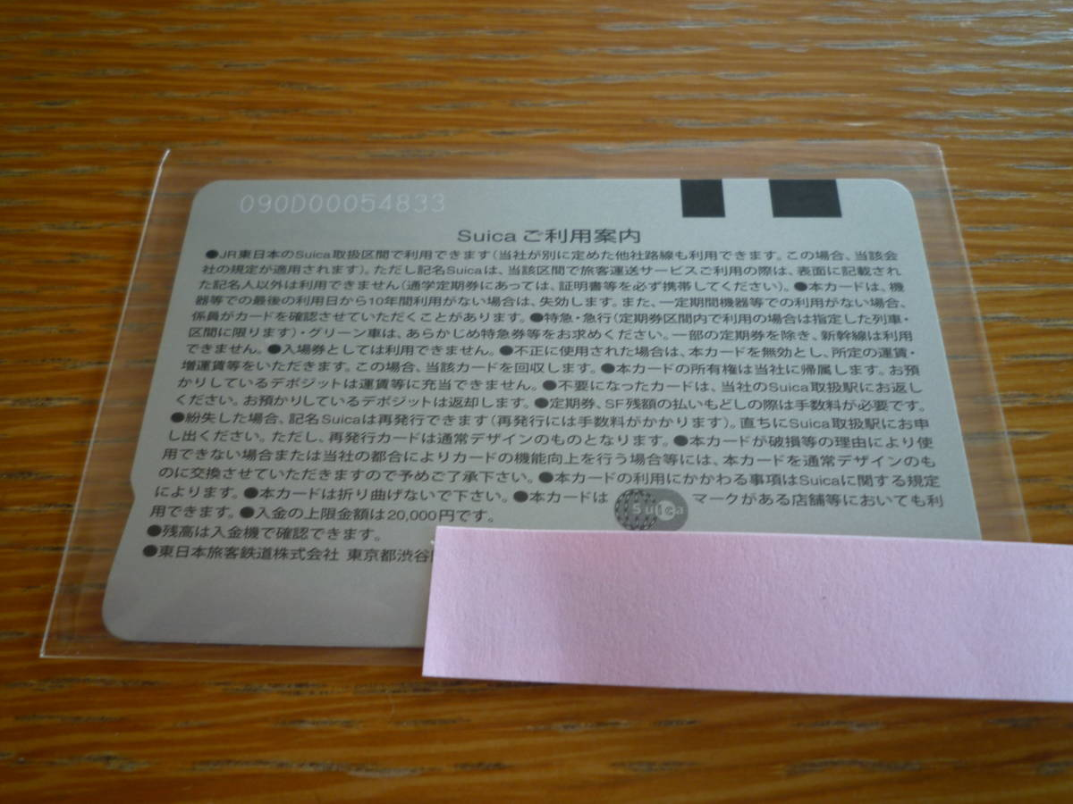Suica・PASMO相互利用記念Suica デポジットのみ_画像4