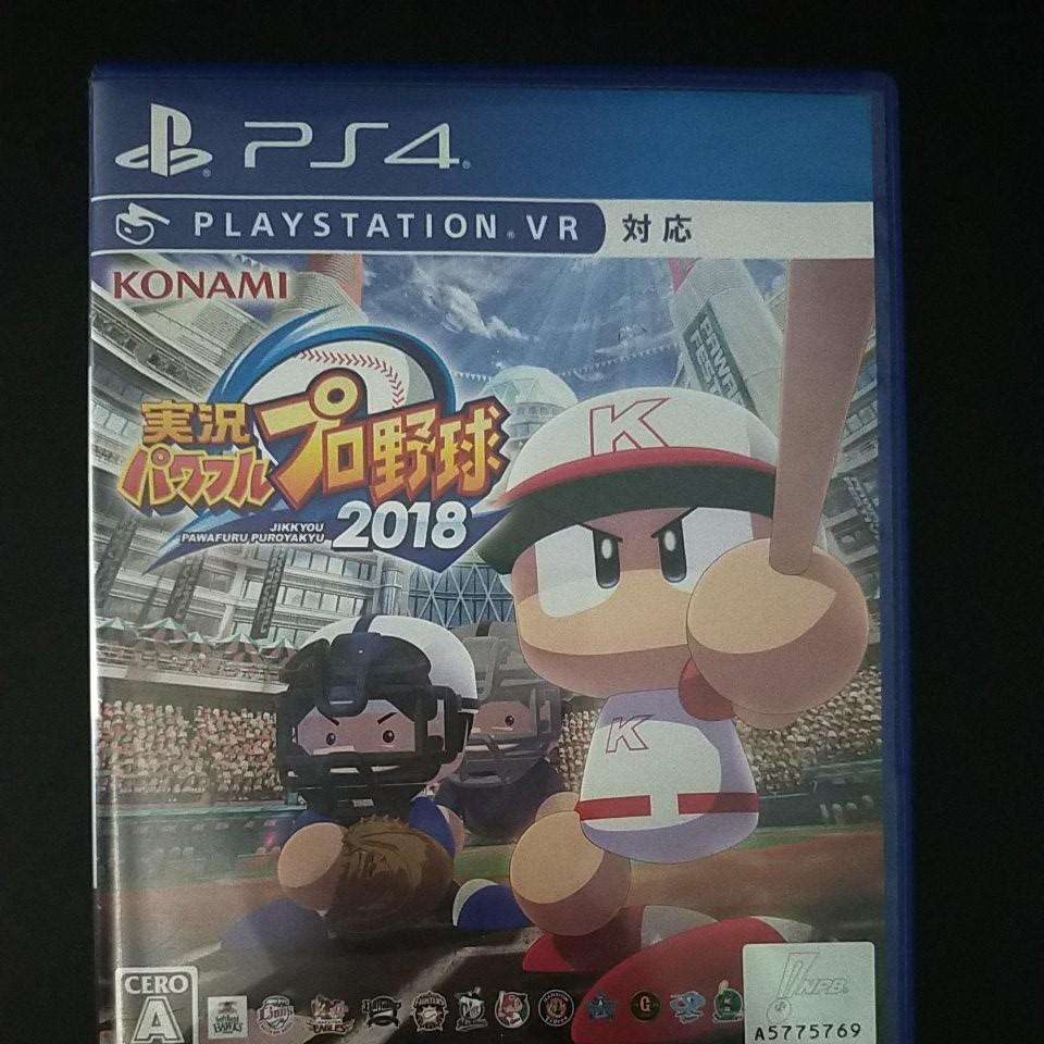 PS4 実況パワフルプロ野球2018 中古 パワプロ2018