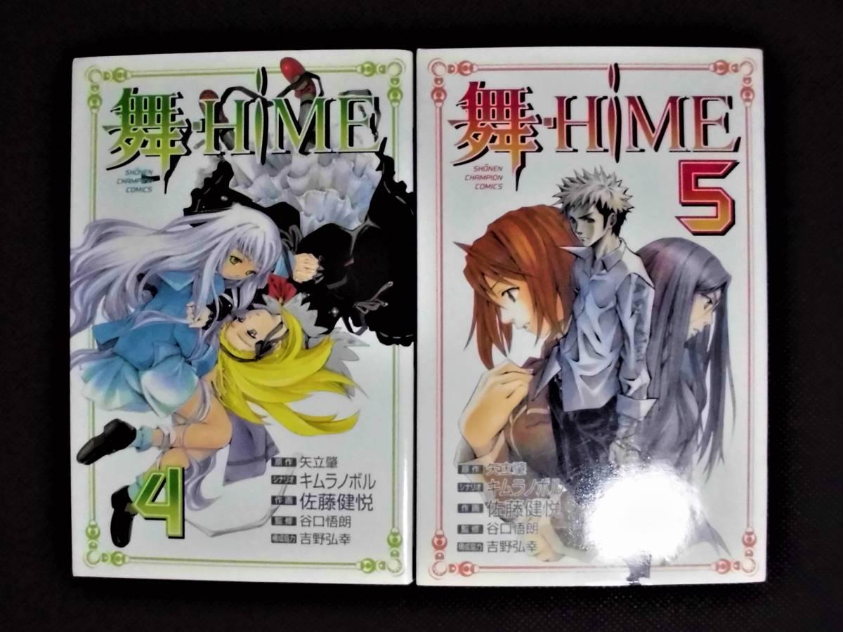 ☆ 舞-HiME 第4・5巻 キムラノボル/佐藤健悦 少年チャンピオン・コミックス_画像1